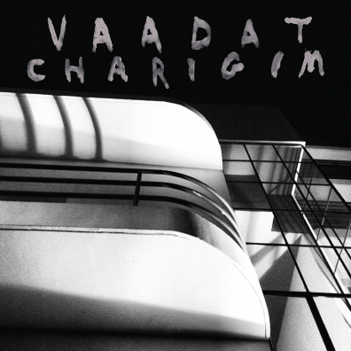 Review: Vaadat Charigim – Sinking As A Stone