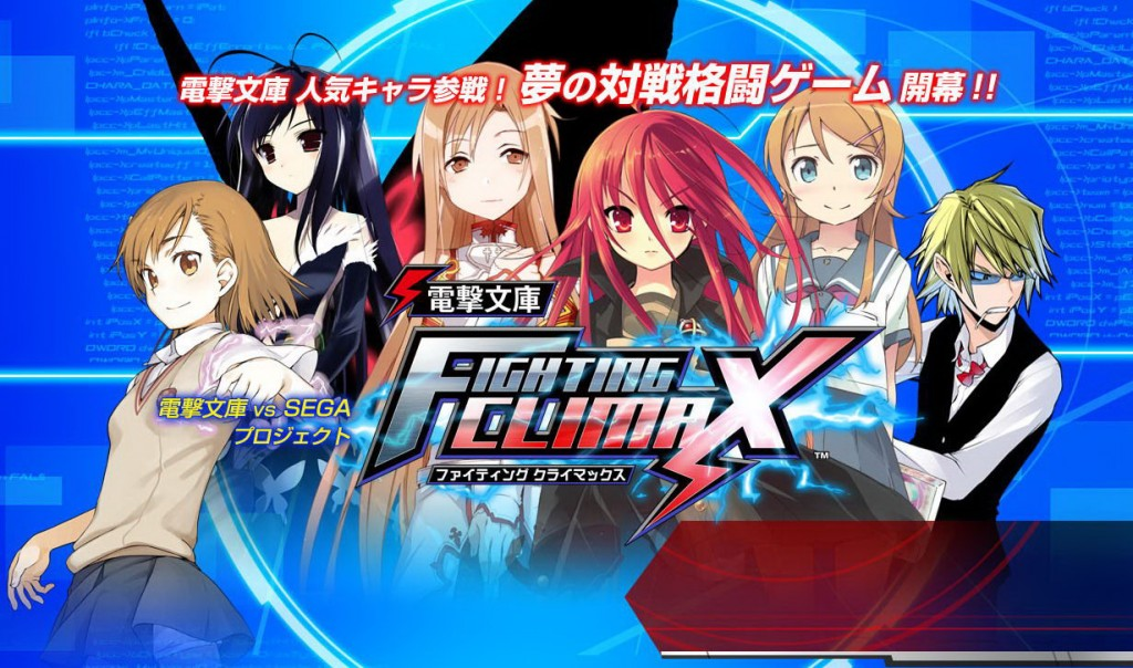 Review: Dengeki Bunko: Fighting Climax
