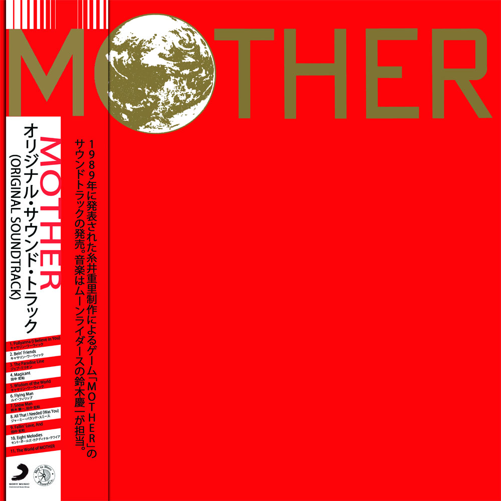 The Music Of Mother: One Of The Greatest Gaming Soundtracks You've Never Heard Comes To Vinyl