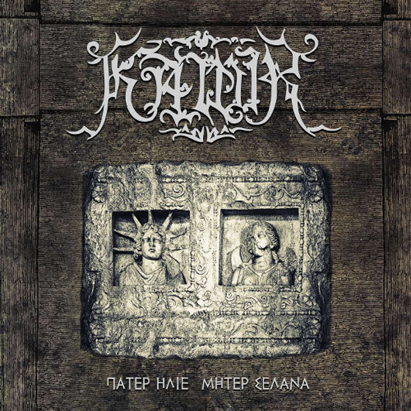 Review: Kawir – Πάτερ 'Ηλιε Μήτερ Σελάνα (Father Sun Mother Moon)